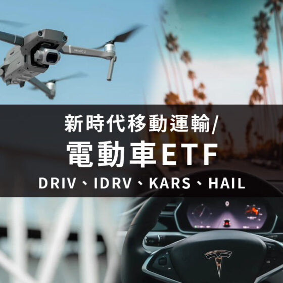 投資電動車ETF/新時代移動運輸ETF,DRIV、IDRV、KARS、HAIL怎麼選?