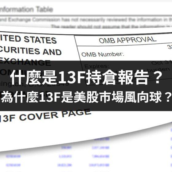 什麼是13F持倉報告?
